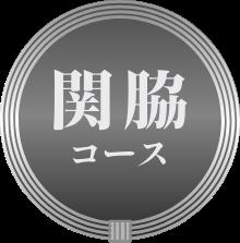 関脇コース