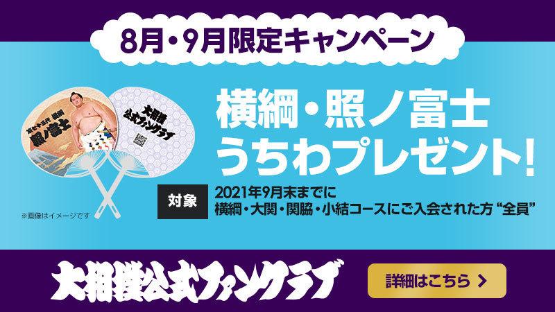 キャンペーンバナー(202108うちわ)