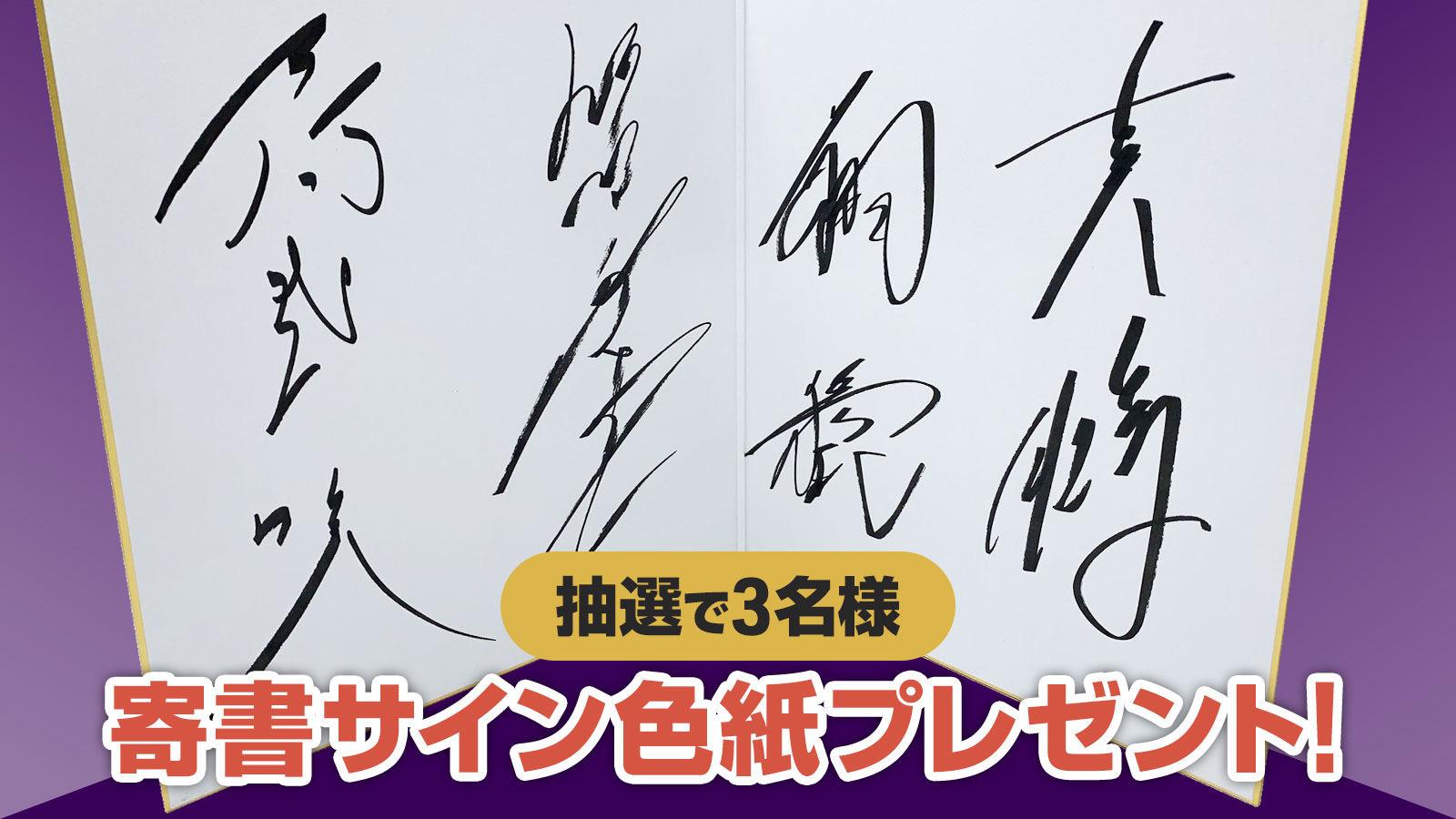 【現役力士が歌ってみた】企画 参加力士4人全員の『サイン入り色紙』プレゼント!
